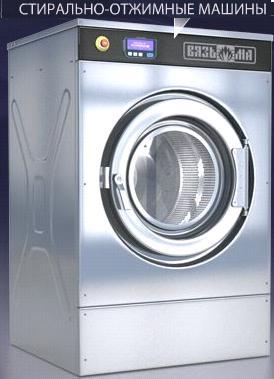 Прачечное оборудование стирально - отжимная машина