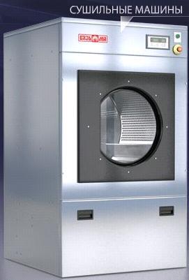 Сушильное оборудование для прачечных и химчисток