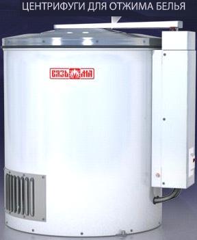 оборудование для прачечной - центрифуга для отжима белья