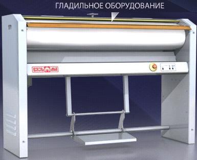 Гладильное оборудование для прачечной